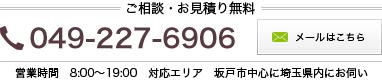 株式会社タカハシクラフト